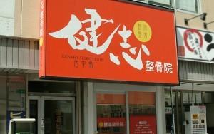 nishinakajima1