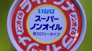 ダイエットにおすすめのツナ缶